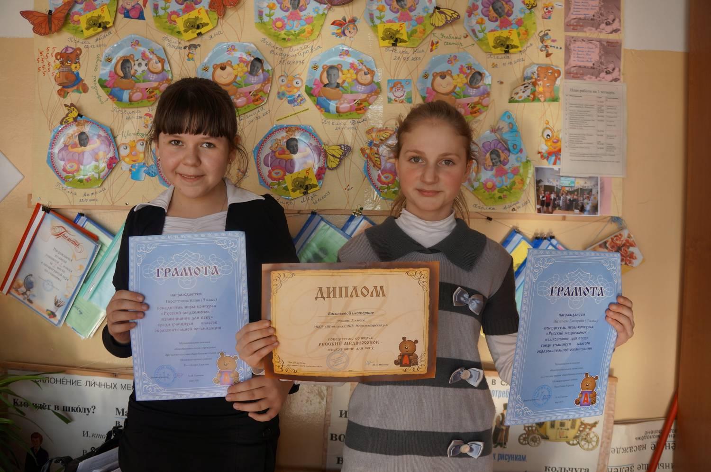русский медвежонок поздравление победителей свадебные фото