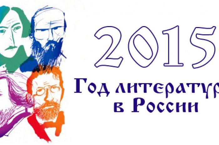 Сценарий мероприятия к году литературы 2017