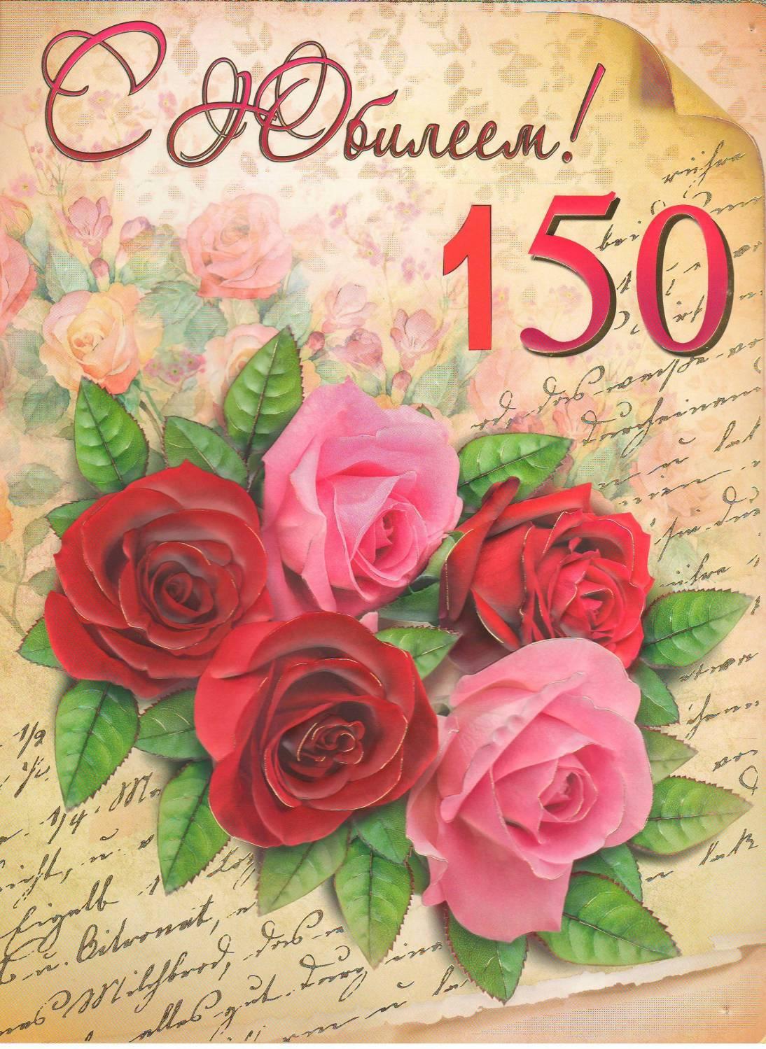 Поздравление на 150 юбилей школы